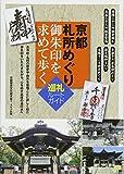 京都 札所めぐり 御朱印を求めて歩く 巡礼ルートガイド - 京都歴史文化研究会