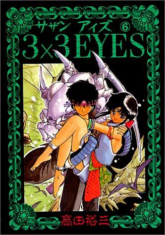3×3(サザン)EYES (6) (ヤンマガKCスペシャル (228))
