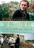 家族の波紋[DVD]