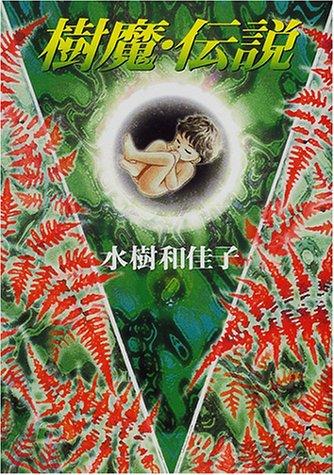 樹魔・伝説 (ハヤカワ文庫 JA ミ 8-8)