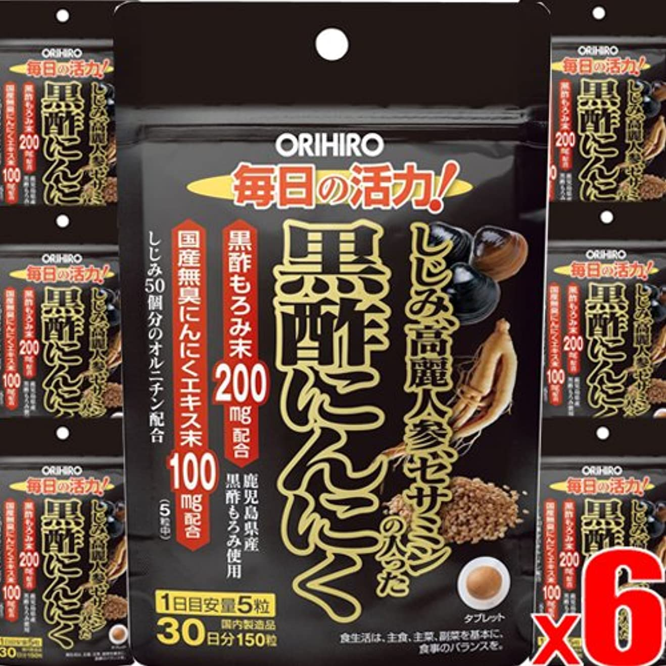 再生的出口祖先【6袋】オリヒロ しじみ高麗人参セサミンの入った黒酢にんにく 150粒x6袋(4571157256788-6)