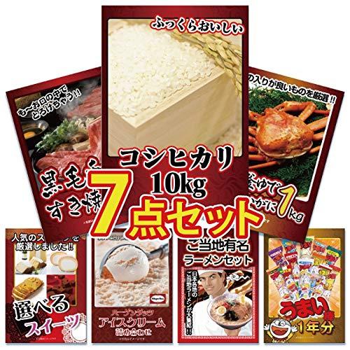 景品セット 7点 …コシヒカリ 10kg、釜茹で紅ズワイガニ、すき焼き肉、ラーメンセット、アイスセット 他
