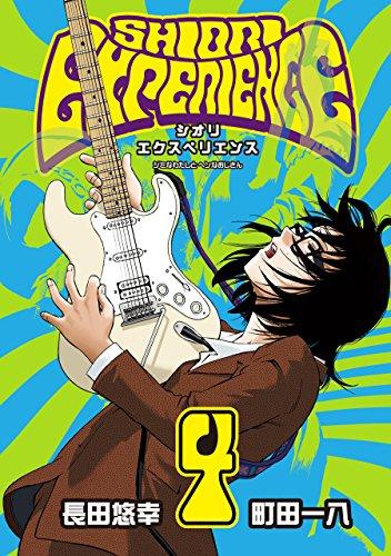SHIORI EXPERIENCE ジミなわたしとヘンなおじさん 4巻 (デジタル版ビッグガンガンコミックス)