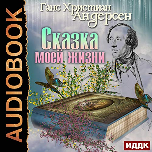 Tale of My Life (Russian Edition) cover art