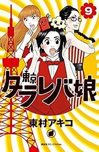 東京タラレバ娘 9巻 表紙画像