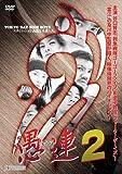 愚連[ギャング]2[JDXO-26967][DVD]