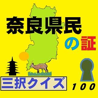 奈良県民の証