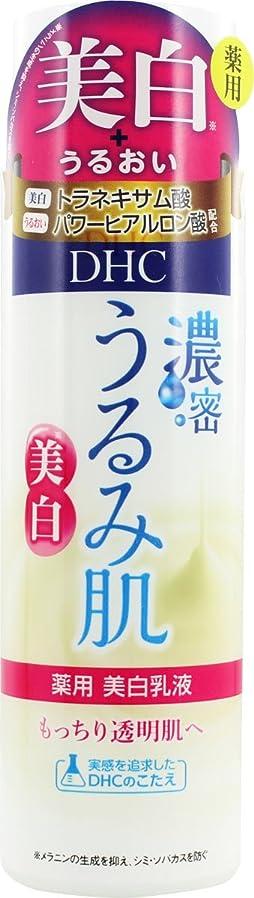 宮殿株式会社クラシカルDHC 濃密うるみ肌 薬用美白乳液 本体150ML(医薬部外品)