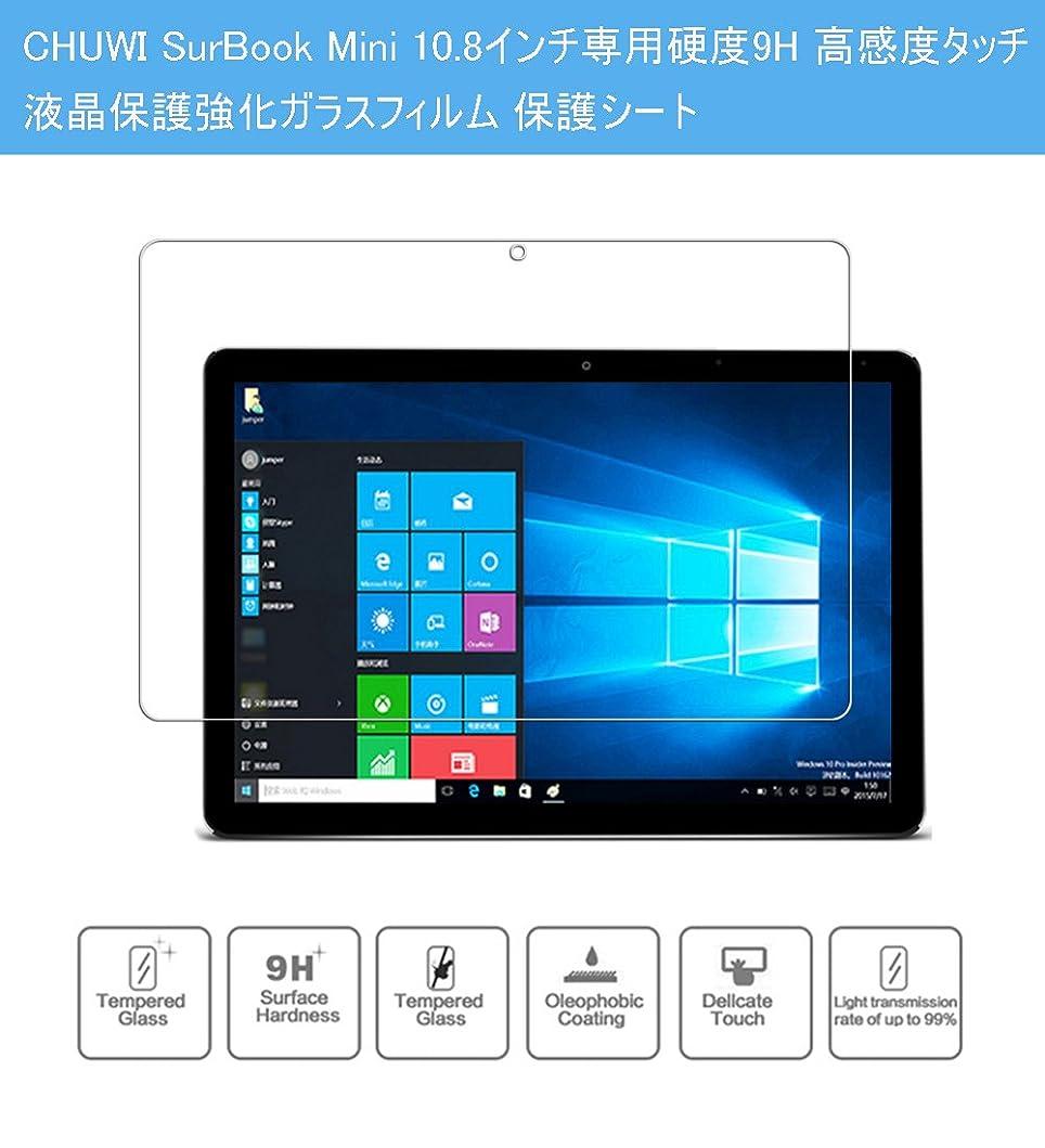 ヤギオーディション処方する【LIHOULAI】CHUWI SurBook Mini 10.8インチ 専用ガラスフィルム 液晶保護強化ガラスフィルム 硬度9H 高透過率 自己吸着 保護シート