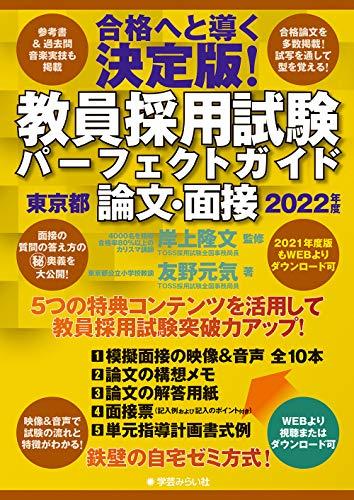 教員採用試験パーフェクトガイド 2022年度 論文・面接 東京都編の詳細を見る