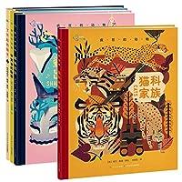 洛伦兹:疯狂的动物系列(套装全4册,艺术化动物科普图画书,中科院推荐)