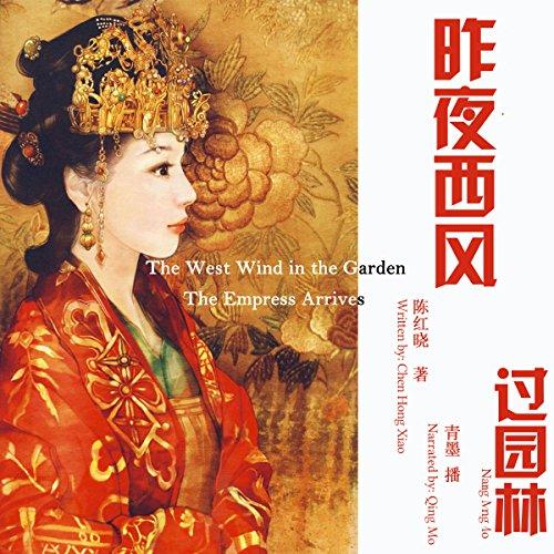 昨夜西风过园林:皇后驾到 - 昨夜西風過園林:皇后駕到 [The West Wind in the Garden: The Empress Arrives] audiobook cover art