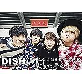 DISH// 日本武道館単独公演 '15 元日 ~尖った夢の先へ~ [DVD]