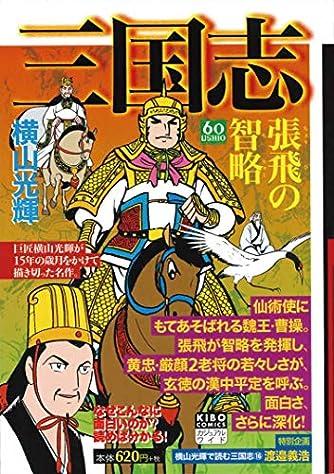 カジュアルワイド 三国志 16: 張飛の智略;チョウヒノチリャク (希望コミックス カジュアルワイド)