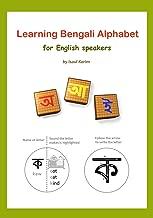 Learning Bengali Alphabet for English speakers: Teach yourself Bengali (Bangla) alphabet