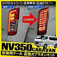 NV350キャラバン E26 DX GX 後期車両に 前期用テールをポン付け 移植 変換カプラオンキット LEDテールランプ 変換ハーネス
