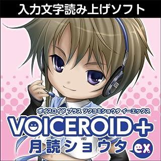 VOICEROID+ 月読ショウタ EX |ダウンロード版