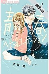 青春ヘビーローテーション(1)【期間限定 無料お試し版】 (フラワーコミックス) Kindle版