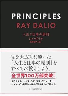 レイ・ダリオ『PRINCIPLES』