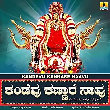 Kandevu Kannare Naavu - Single