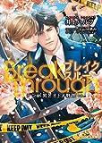 BreakThrough【特典SS付き】 デンパ男とオトメ野郎ex. (B-PRINCE文庫)