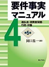 要件事実マニュアル 第5版 第4巻 過払金・消費者保護・行政・労働
