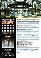 建築石材用浸透性保護剤・防汚剤(簡易施工タイプ) ガウディ カタログ