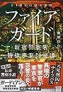 ファイアガード 新宿警察署特殊事案対策課