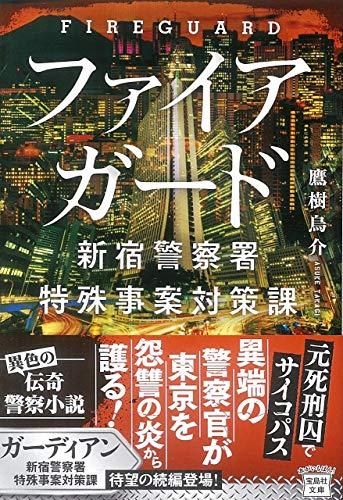 ファイアガード 新宿警察署特殊事案対策課 (宝島社文庫)
