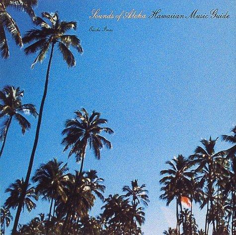 サウンズオブアロハ―ハワイアンミュージックガイド