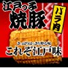 江戸っ子焼豚 とろけるバラ焼豚/チャーシュー/焼豚 たっぷり350g