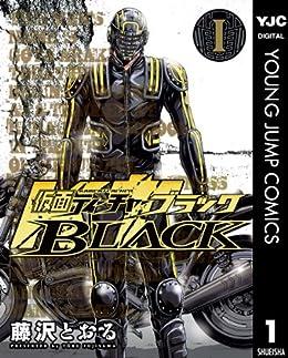 [藤沢とおる]の仮面ティーチャーBLACK 1 (ヤングジャンプコミックスDIGITAL)