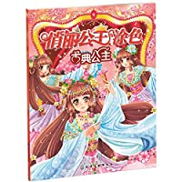 Pretty Princess coloring (II): Classical Princess(Chinese Edition)