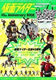 仮面ライダー 45th Anniversary BOOK (e-MOOK)