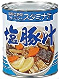 大沢加工 塩豚汁 2号缶 820g