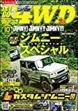 LET'S GO 4WD【レッツゴー4WD】2020年10月号 [雑誌]