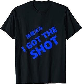 接種済み ワクチン接種済み I Got The Shot TEXT BLUE Tシャツ