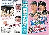ウッチャンナンチャンの映画もやらねば!~七人のおたく編~ [VHS] image