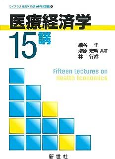 医療経済学15講 (ライブラリ経済学15講APPLIED編)