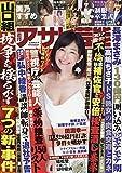 週刊アサヒ芸能 2020年 3/19 号 [雑誌]
