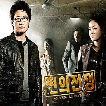 War Of Money (Original Television Soundtrack)