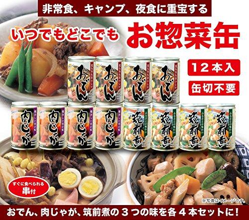 ◆非常食用缶詰3種12缶セット(おでん缶・肉じゃが缶・筑前煮缶)