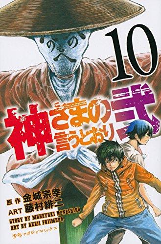 神さまの言うとおり弐(10) (講談社コミックス) - 藤村 緋二, 金城 宗幸