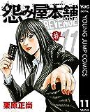怨み屋本舗 REVENGE 11 (ヤングジャンプコミックスDIGITAL)
