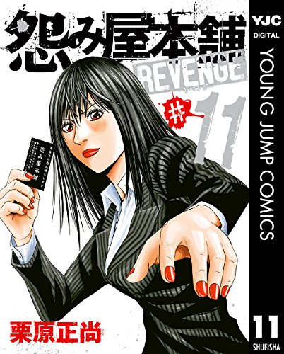 怨み屋本舗 REVENGE 第01-11巻 [Uramiya Honpo Revenge vol 01-11]