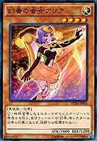 遊戯王OCG 幻奏の音女アリア ノーマル DUEA-JP014