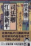 司法卿 江藤新平 (文春文庫)