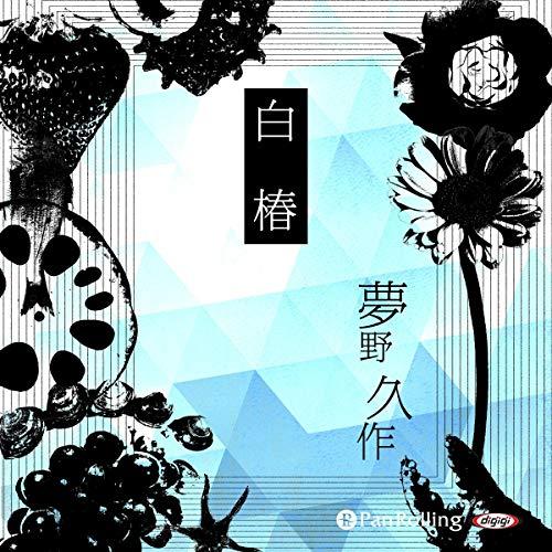 『白椿』のカバーアート