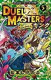 デュエル・マスターズ キング (5) (てんとう虫コミックス)