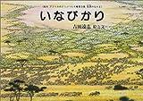 いなびかり (絵本アフリカのどうぶつたち第3集・草原のなかま)